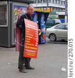 Купить «Мужчина  рекламирует парикмахерскую», эксклюзивное фото № 270015, снято 2 мая 2008 г. (c) lana1501 / Фотобанк Лори