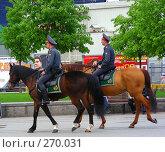 Купить «Конная милиция  патрулирует улицы Москвы», эксклюзивное фото № 270031, снято 2 мая 2008 г. (c) lana1501 / Фотобанк Лори