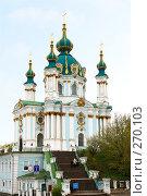 Купить «Андреевская церковь (Киев, Украина)», фото № 270103, снято 13 апреля 2008 г. (c) Дмитрий Яковлев / Фотобанк Лори