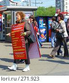 Купить «Пожилая женщина рекламирует парикмахерскую», эксклюзивное фото № 271923, снято 4 мая 2008 г. (c) lana1501 / Фотобанк Лори