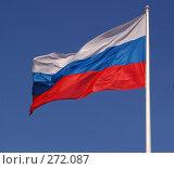 Флаг Российской Федерации на фоне голубого неба. Стоковое фото, фотограф Окунев Александр Владимирович / Фотобанк Лори