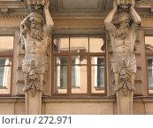 Купить «Покалеченные атланты», фото № 272971, снято 2 мая 2008 г. (c) Морковкин Терентий / Фотобанк Лори
