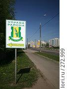 Купить «Указатель на Управу района Куркино», эксклюзивное фото № 272999, снято 4 мая 2008 г. (c) Игорь Веснинов / Фотобанк Лори