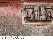 Купить «Старое окно», эксклюзивное фото № 273403, снято 18 июля 2007 г. (c) Николай Винокуров / Фотобанк Лори