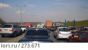 Купить «Дорожная пробка на МКАД», фото № 273671, снято 12 апреля 2008 г. (c) Сергей Байков / Фотобанк Лори