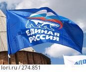 """Купить «Флаг партии """"Единая Россиия""""», фото № 274851, снято 26 апреля 2008 г. (c) Примак Полина / Фотобанк Лори"""