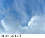 Купить «Белые воздушные облака на фоне голубого неба», эксклюзивное фото № 274975, снято 6 мая 2008 г. (c) lana1501 / Фотобанк Лори