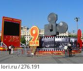 Купить «Москва. Подготовка к празднованию Дня Победы.», эксклюзивное фото № 276191, снято 4 мая 2008 г. (c) lana1501 / Фотобанк Лори