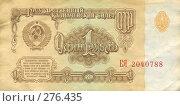 Купить «Купюра 1 рубль, СССР 1961 год. Лицевая сторона», фото № 276435, снято 14 ноября 2018 г. (c) Николай Шашурин / Фотобанк Лори