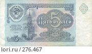 Купить «Купюра 5 рублей, СССР 1991 год. Лицевая сторона», фото № 276467, снято 14 ноября 2018 г. (c) Николай Шашурин / Фотобанк Лори