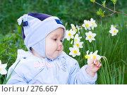 Купить «Мальчик с цветком. Boy with flower», фото № 276667, снято 19 мая 2007 г. (c) Андрей Щекалев (AndreyPS) / Фотобанк Лори
