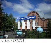 Купить «Барнаул, планетарий», фото № 277731, снято 25 августа 2007 г. (c) Сергей Тундра / Фотобанк Лори