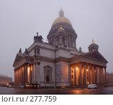 Купить «Исаакиевский собор в тумане. Санкт-Петербург», эксклюзивное фото № 277759, снято 27 сентября 2006 г. (c) Александр Алексеев / Фотобанк Лори