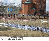 Купить «Город Краснокаменск, пробежка юных спортсменов», фото № 278279, снято 9 мая 2008 г. (c) Геннадий Соловьев / Фотобанк Лори