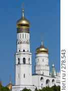 Купить «Колокольня Ивана Великого», фото № 278543, снято 9 мая 2008 г. (c) Антон Белицкий / Фотобанк Лори