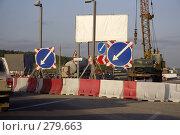 Купить «Объезд в связи с ремонтом дороги», фото № 279663, снято 10 мая 2008 г. (c) Андрей Ерофеев / Фотобанк Лори