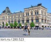 Купить «Москва. Здание ГУМа.», эксклюзивное фото № 280523, снято 5 мая 2008 г. (c) lana1501 / Фотобанк Лори