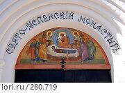 Южные ворота, Свято-Успенский мужской монастырь, г. Старица (2008 год). Стоковое фото, фотограф Светлана Симонова / Фотобанк Лори