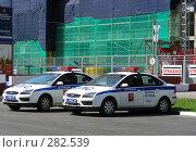 Купить «Две машины ДПС стоят на улице», эксклюзивное фото № 282539, снято 5 мая 2008 г. (c) lana1501 / Фотобанк Лори