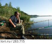 Купить «Летняя рыбалка на удочку», фото № 283715, снято 4 августа 2007 г. (c) Хижняк Сергей / Фотобанк Лори