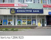 Купить «Юниаструм банк в Дмитрове», фото № 284923, снято 13 мая 2008 г. (c) Ольга Смоленкова / Фотобанк Лори