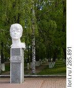 Купить «Памятник С. Есенину. Спас-Клепики. Рязанская область.», фото № 285891, снято 10 мая 2008 г. (c) УНА / Фотобанк Лори