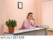 Купить «Девушка секретарь в приемной», фото № 287839, снято 10 мая 2008 г. (c) Вадим Пономаренко / Фотобанк Лори
