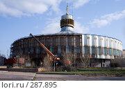 Купить «Ремонт здания цирка Караганды», фото № 287895, снято 30 апреля 2008 г. (c) Михаил Николаев / Фотобанк Лори