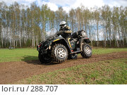 Купить «Квадроцикл», фото № 288707, снято 19 апреля 2008 г. (c) Боев Дмитрий / Фотобанк Лори