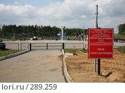 Купить «Вертолетная площадка», эксклюзивное фото № 289259, снято 13 мая 2008 г. (c) Игорь Веснинов / Фотобанк Лори