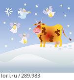 Купить «Зимняя корова, или звенят колокольчики Рождества», иллюстрация № 289983 (c) Олеся Сарычева / Фотобанк Лори