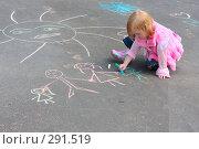 Купить «Маленькая девочка рисует на асфальте», фото № 291519, снято 10 мая 2008 г. (c) Майя Крученкова / Фотобанк Лори