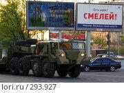 Купить «Парад на День Победы в Москве», фото № 293927, снято 29 апреля 2008 г. (c) Михаил Мозжухин / Фотобанк Лори