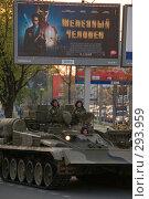 Купить «Танк на улицах Москвы», фото № 293959, снято 29 апреля 2008 г. (c) Михаил Мозжухин / Фотобанк Лори