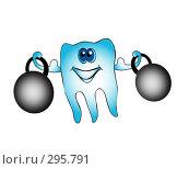 Купить «Крепкий и сильный здоровый зуб улыбается», иллюстрация № 295791 (c) Анна Боровикова / Фотобанк Лори