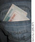 Деньги в заднем кармане джинсов. Стоковое фото, фотограф Ольга Кузнецова / Фотобанк Лори