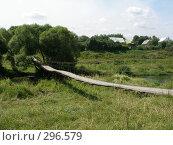 Купить «Подвесной мост», фото № 296579, снято 2 августа 2006 г. (c) Дмитрий Кобзев / Фотобанк Лори