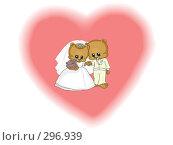 Купить «Свадьба мишек», фото № 296939, снято 17 сентября 2019 г. (c) Лена Кичигина / Фотобанк Лори