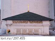 Купить «Усыпальница Годуновых. Сергиев Посад.», фото № 297455, снято 1 марта 2008 г. (c) Sergey Toronto / Фотобанк Лори