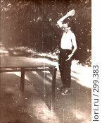 Купить «Межерицкий Давид Израилевич, лето 1968 года», фото № 299383, снято 24 апреля 2019 г. (c) Эдуард Межерицкий / Фотобанк Лори