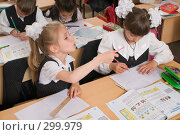 Купить «Первоклассники на уроке», фото № 299979, снято 14 мая 2008 г. (c) Федор Королевский / Фотобанк Лори