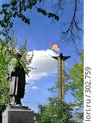 Купить «Памятник баснописцу Ивану Крылову и обелиск Победы, Тверь», фото № 302759, снято 9 мая 2008 г. (c) Fro / Фотобанк Лори