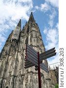 Купить «Собор, начало системы координат Кёльна», эксклюзивное фото № 308203, снято 19 мая 2006 г. (c) Николай Винокуров / Фотобанк Лори