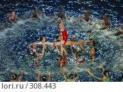 Купить «Синхронное плавание», фото № 308443, снято 16 декабря 2005 г. (c) Морозова Татьяна / Фотобанк Лори