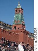 Купить «Зрители на Параде 9 мая 2008 года, на Красной площади. Сенатская башня Московского Кремля. Москва», фото № 309507, снято 9 мая 2008 г. (c) Алексей Зарубин / Фотобанк Лори