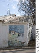 Купить «Боровск», фото № 309691, снято 5 апреля 2008 г. (c) Лифанцева Елена / Фотобанк Лори