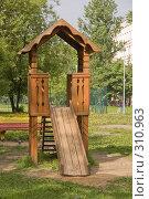 Купить «Горка-избушка на детской площадке», фото № 310963, снято 29 мая 2008 г. (c) Эдуард Межерицкий / Фотобанк Лори