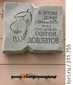Купить «В этом доме жил Сергей Довлатов. Санкт-Петербург», фото № 311755, снято 1 июня 2008 г. (c) Заноза-Ру / Фотобанк Лори