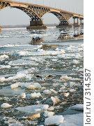 Купить «Ледоход на Волге на фоне моста Саратов-Энгельс», эксклюзивное фото № 314587, снято 30 марта 2007 г. (c) Алексей Бок / Фотобанк Лори