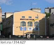 Купить «Аутлет «Остатки сладки». Саввинская набережная, 12, строение 10. Район Хамовники. Москва», эксклюзивное фото № 314627, снято 27 апреля 2008 г. (c) lana1501 / Фотобанк Лори